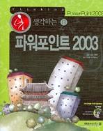 파워포인트 2003