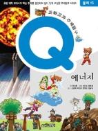 에너지 - 과학교과 주제탐구 Q - 물리15 (아동만화/큰책)