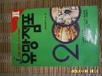 길벗 / 유망점포 200 (2) 짭짤한 부업에서 듬직한 사업까지 / 길벗미래사회연구소 -93년.초판