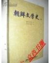 朝鮮文學史 (上冊) (중문간체 홍콩판, 2005 초판) 조선문학사
