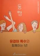동행 유경아 특수와 함께하는 1년 - 2020학년도 교원임용입문서