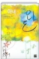 아내가 허락한 외도 - 스칼렛 진 장편소설(핸드북) 초판 1쇄