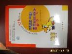 학문사 / 그림으로 배우는 초등영어단어 - CD없음 ( 초등용 578 단어 수록 ) / 한국ICT영어교육개발원