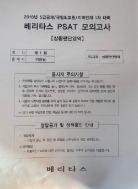 2018년 베리타스 PSAT 모의고사 [상황판단영역] 총8회 - 이승일