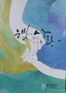 눈빛으로 전하는 사랑 (수술간호사회 수필집) -KAORN ★비매품★
