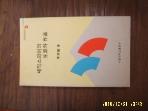 서울대학교출판부 / 셰익스피어의 생애와 작품 / 이경식 저 -꼭 아래참조