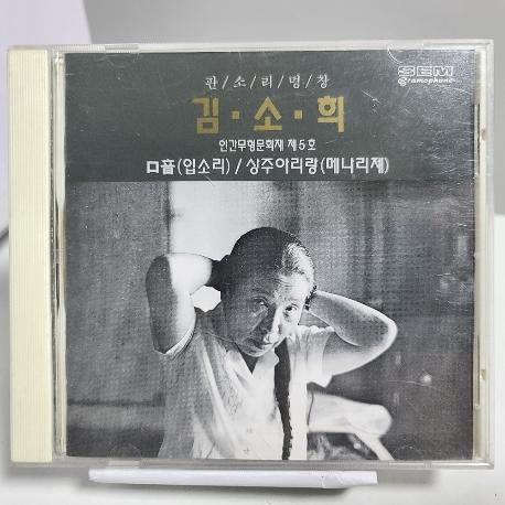 김소희 - 구음