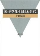 朱子學化する日本近代 (일문판, 2012 초판) 주자학화하는일본근대
