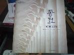 종묘 JONGMYO (2006.6.14-6.30 문화재청 종묘관리소 개최 ˝시간이 멈춘 종묘˝ 사진전 전시도록 (2006 초판)
