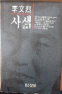 사색 - 저자가 그의 작품 속에서 주로 다뤄왔던 젊음.신.권력의 문제를 수필로 쓴 책 초판4쇄