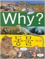 Why? 동물 (아동)
