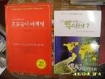 엔타임. 해일 -2권/ 프로슈머 마케팅 / 아마존이냐 이베이냐 퀵스타냐 / 정균승. 장영 -아래참조