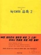 늑대의 유혹 2 - 여고생작가 귀여니의 데뷔작 (전2권중 2권)(양장본) 2판 1쇄