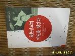 베다니출판사 / 일본선교의 비밀을 벗긴다 / 테라다 유이찌 외. 곽명옥 옮김 -95년.초판