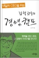 김혁 교수의 경영캠프 - 내일의 CEO를 위한 초판1쇄발행