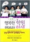 행복한 학원 행복한 학생 - 지혜로운 학부모가 선택한 학원현장 이야기