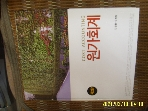 신영북스 / 제2판 원가회계 / 김진환. 유성용 저 -사진.꼭상세란참조