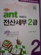 2013 ant 전산세무 2급      (손현삼/임순덕/하단참조/ab)