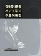 김대중대통령 서거1주기 추모어록전