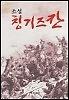 소설 칭기즈칸 /(안석표/제본불량/하단참조)