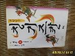 해냄 / 천년영웅 칭기즈칸 4 (완결 모름) / 이재운 대하소설 -98년.초판.설명란참조