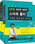 2016 NEW MDP 스마트물리 1,2 전2권 (의치학 전문대학원 약학 전문대학)