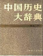中國歷史大辭典 淸史卷(下) (중문간체, 1992 초판) 중국역사대사전 청사권 (하)