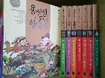 사회평론) 용선생의 시끌벅적 한국사 시리즈
