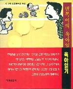 반쪽잉의 육아일기-최정현-제1회ㅣ 평등부부상 수상(만화)