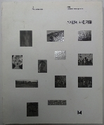 12인의 사진가들 :강운구,구본창,난다,민병헌,박여숙,방병상,이갑철,이상현,이선민