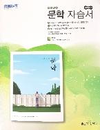 신사고 고등학교 문학 교과서 자습서 이숭원 외 2015개정판