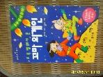 명서원 / 초록별에서 온 꼬마 외계인 / 최재인 지음. 박현자 그림 -96년.초판
