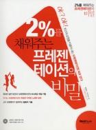 2%를 채워주는 프레젠테이션의 비밀 (컴퓨터/큰책/상품설명참조/2)