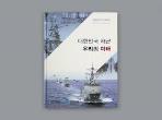 대한민국 해군 우리의 미래 (해군창설 70주년 기념 특별전)