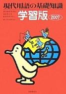 現代用語の基礎知識/學習版〈2007〉 (單行本)