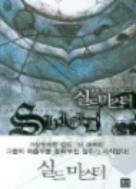 실드마스터1-4(완결)-윤준-