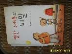 해성 / 빨간 우체통의 비밀 / 최영희 동화. 김화진 그림 -09년.초판
