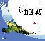 중학교 사회과부도 문대영 2015개정