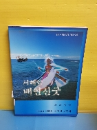 서해안 배연신굿(중요무형문화재 제82-2호)