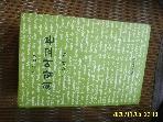 대한기독교서회 / 신약성서 희랍어 교본 / 박창환 역편 -꼭상세란참조