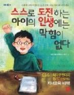 스스로 도전하는 아이의 인생에는 막힘이 없다 - 실패에 굴하지 않고 다시 우뚝 서는 아이로 키우세요『EBS기획다큐멘터리 동기 가 말하는 자녀교육 비책!』 초판2쇄
