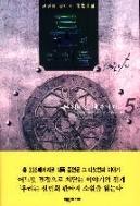 (중고)룬의아이들1부(1-7완)2부(1-8완)총15권 전민희
