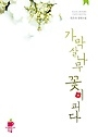 가막살나무 꽃이 피다/ 다울북