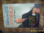 고려원 / 고르바초프 (세계역사를 변혁시킨 사람) / 게르트 루게. 정용길 외 옮김 -91년.초판