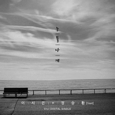 이시은, 정승환 - 눈물나게 (디지털 싱글)
