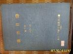 부산직할시립반송도서관 / 장서목록 제1집 1978-1980 /꼭 설명란참조
