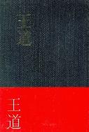 왕도/토양견본/연희고지 - 이영순 장시집 (合 3권) (1978년 초판)