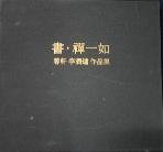 서,선일여 (書, 禪一如)  蓉軒 이윤용 作品集  /사진의 제품   ☞ 서고위치:KE 3 *[구매하시면 품절로 표기 됩니다]