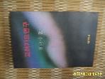 계명문화사 / 고려가요연구 / 최용수 저 -93년.초판. 꼭상세란참조. 토지서점 헌책전문
