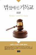 법앞에선 기독교